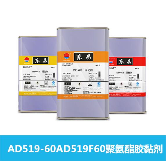 AD519-60AD519F60竞彩足球在线购买平台胶粘剂