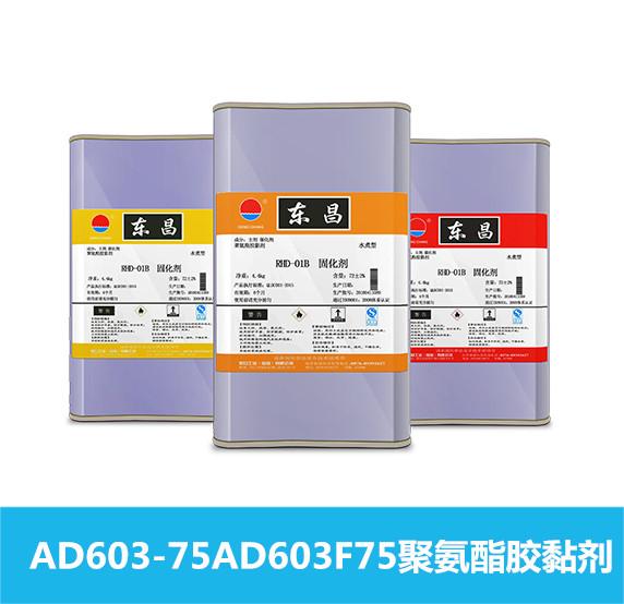AD603-75AD603F75竞彩足球在线购买平台胶粘剂