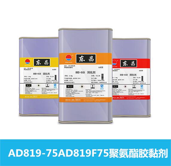 AD819-75AD819F75竞彩足球在线购买平台胶粘剂
