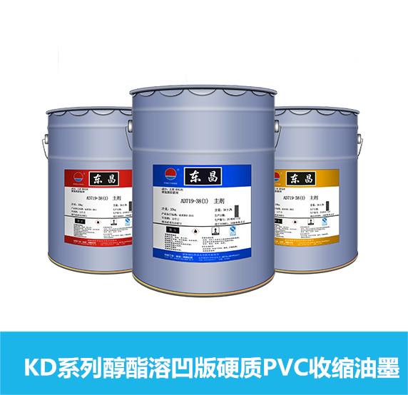 KD系列醇溶脂买球吧硬质PVC收缩买球都哪里买