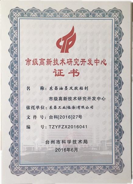 市级高新技术研究开发中心证书