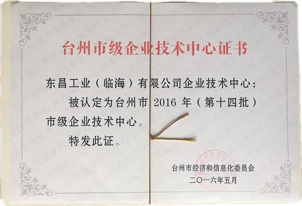 台州市级企业技术中心证书