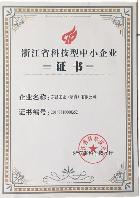 浙江省科技型中小型企业证书