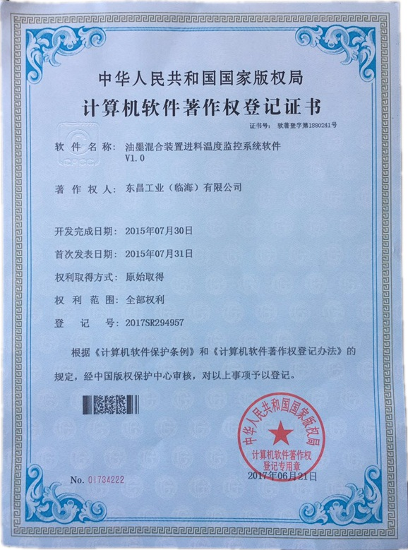 计算器软件著作权登记证书1880241