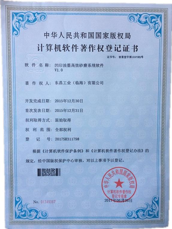 计算机软件著作权登记证书1897082