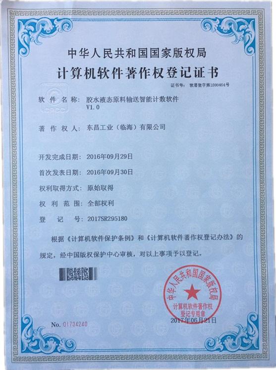 计算机软件著作权登记证书1880464
