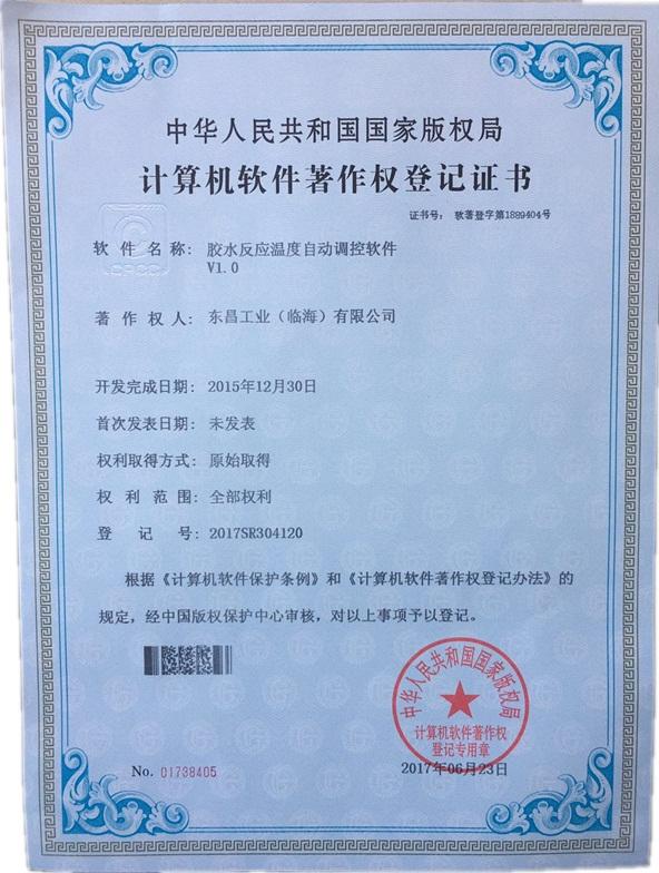 计算机软件著作登记证书1889404