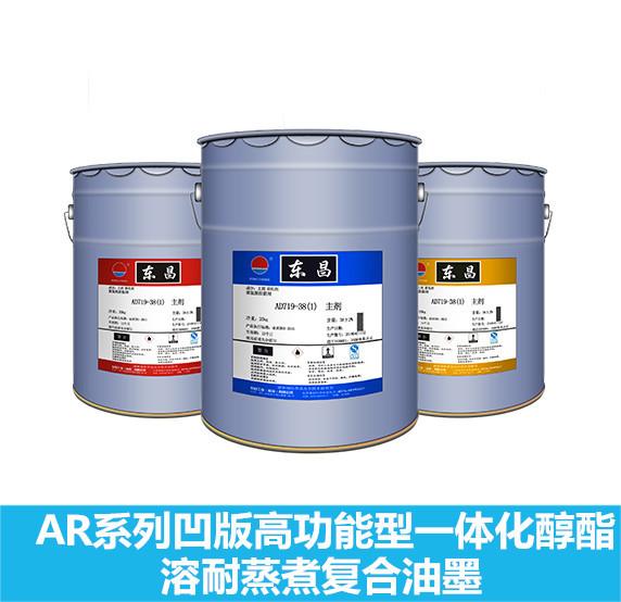 AR系列买球吧高功能型一体化醇酯溶耐蒸煮复合买球都哪里买